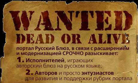 Русский Блюз разыскивает!